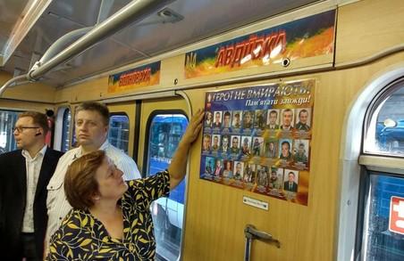 У Харківському метро можна побачити вагон пам'яті героїв ООС