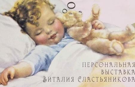 Художник Віталій Сластьяников покаже харків'янам свої «Дитячі сни»