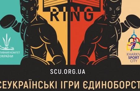 У Харкові відбудеться всеукраїнський турнір з єдиноборств