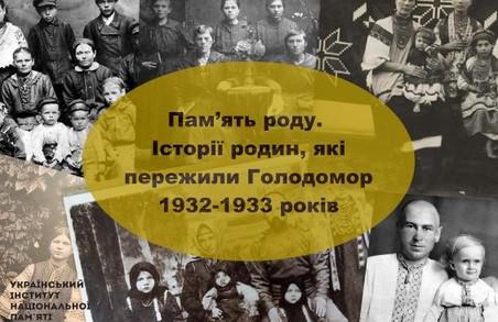 Харків'яни можуть поділитися історіями свої родичів, які пережили Голодомор
