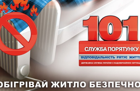 Цього року 120 мешканців Харківщини загинули внаслідок пожеж