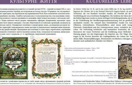 Харків'яни дізнаються про німецький слід в історії регіону