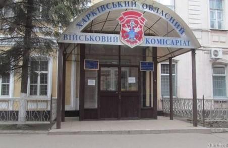 Харків'яни урочисто проведуть солдатів-строковиків