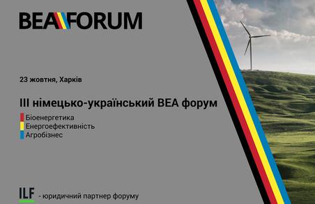 """Що неможливо для одного – можливо для багатьох: у Харкові пройде ІІІ україно-німецький форум """"ВЕА: Біоенергетика, енергоефективність та агробізнес"""""""