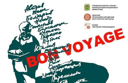 Харків'ян запрошують на виставку графіки «Бон вояж!»