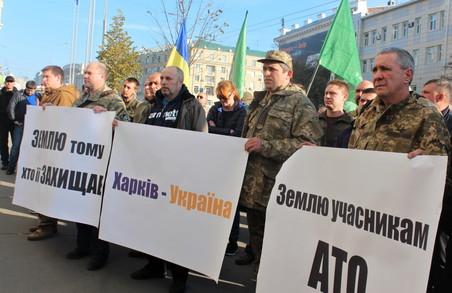 В Харкові ветерани АТО нагадали міськраді про своє право на землю