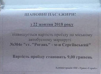 У Харкові почав дорожчати проїзд у громадському транспорті