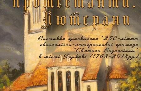 Харків'ян запрошують на фотовиставку «Перші протестанти. Лютерани»