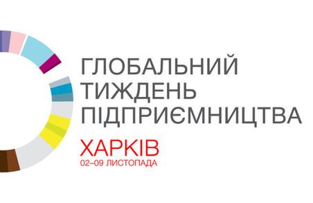 У Харкові пройде Глобальний тиждень підприємництва