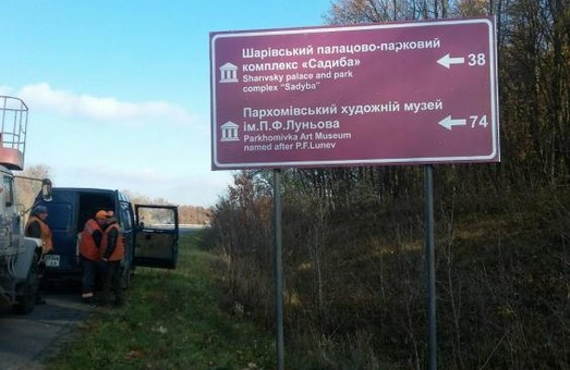 На Харківщині з'явилися вказівники, які вказують на цікаві культурні об'єкти