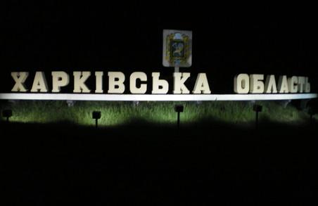 Громади Харківщини – партнери Програми місцевого системного розвитку