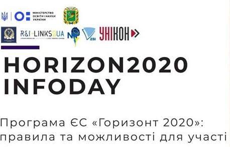 У ХНУ ім. Каразіна відбудеться Horizon2020 Іnfoday