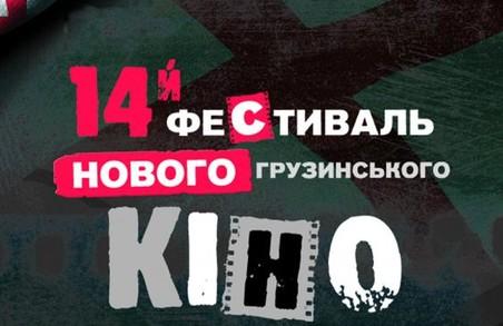 У Харкові відбудеться фестиваль Нового грузинського кіно