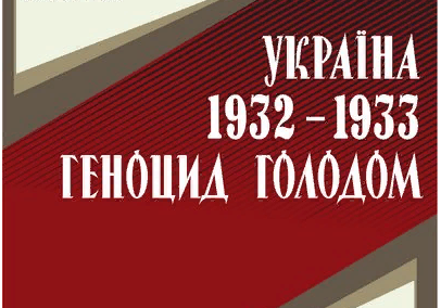 Харків'яни можуть прочитати книгу про доброчинців, які рятували людей за часів Голодомору