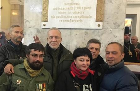 В місті з'явилася меморіальна дошка захисникам Українського Харкова