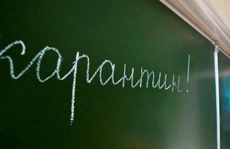 Вісім харківських шкіл закрили на карантин