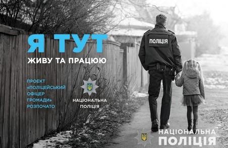 Сергій Князєв у Дніпрі презентував проект «Поліцейський офіцер громади» (ФОТО)