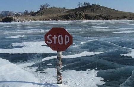 Рятувальники попередили харків'ян про небезпеки на льоду