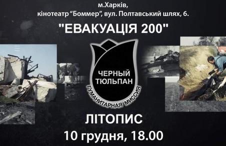 Харків'янам покажуть важкий фільм про війну