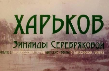 «Мистецтво Слобожанщини» презентує «Харків очима Зінаїди Серебрякової»