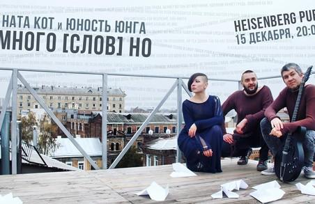 Харків'янам представлять незвичайний музично-поетичний перформанс