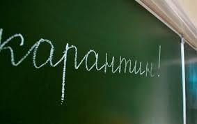 На Харківщині карантин оголосили в 30 школах