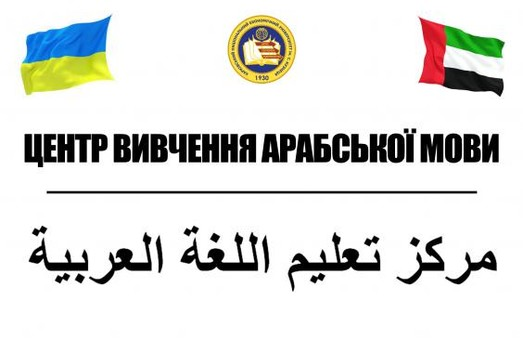 В Харкові з'явиться Центр вивчення арабської мови