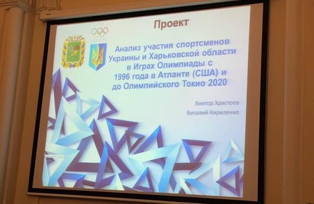 Харківщина готується до Олімпійських ігор 2020, що відбудуться в Токіо