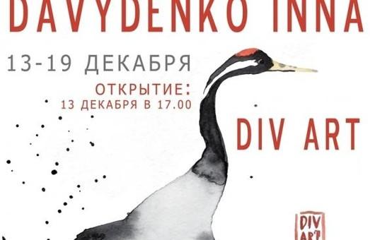 У «Бузку» відкривається виставка Div art