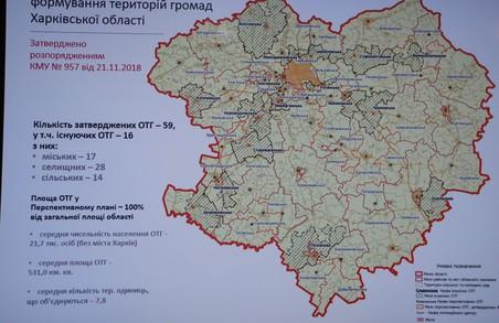 У ХОДА обговорили актуальні питання майбутнього адміністративно-територіального устрою