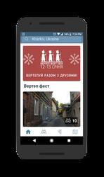 «Вертепуй разом з друзями»: у Вертеп-феста з'явився мобільний туристичний путівник