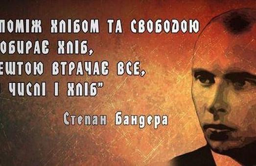 Степан Бандера — з відстані часу