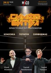 Напередодні Нового року в Харкові відбудеться битва диригентів