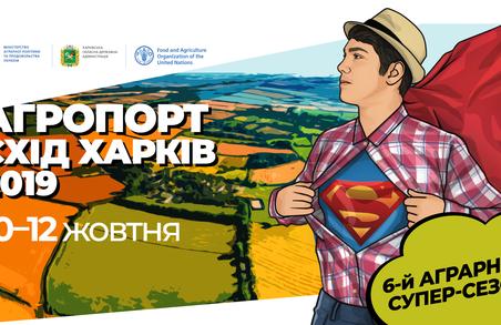 Агропорт Схід Харків 2019 буде орієнтований на великих та середніх фермерів