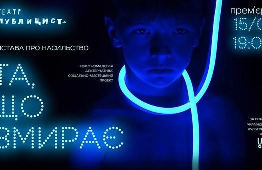 """Харків'ян запрошують на виставу про насильство на над дітьми """"Та, що вмирає"""""""
