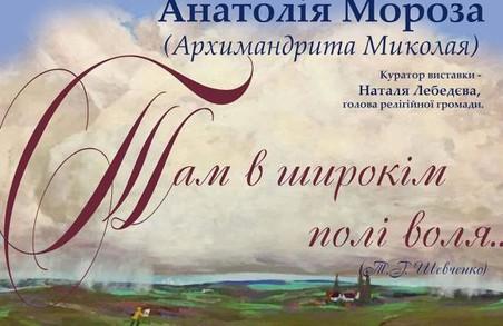 Харків'ян запрошують відвідати виставку мальовничого живопису