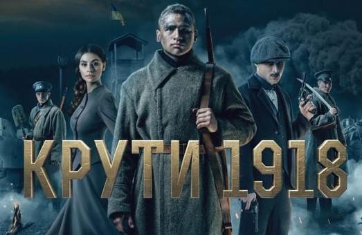 29 січня відбудеться прем'єрний показ художньої стрічки «Крути 1918»