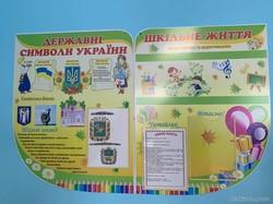 У Нововодолазькій ОТГ відкрили початкову школу та дитсадок