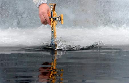 Харківщина готова до безпечної Водохрещі