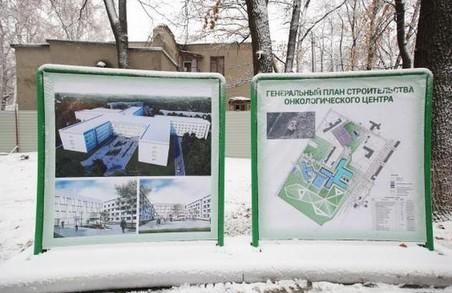 Харківській онкоцентр продовжить свою роботу під час будівничих робіт