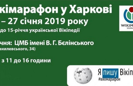 Харків'яни відзначать ювілей української Вікіпедії
