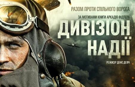 Харків'янам покажуть польську історичну драму