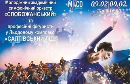 Харківські музиканти вийдуть на лід
