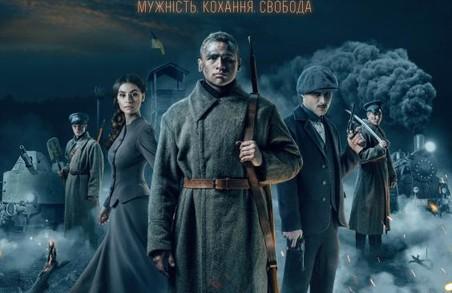 Сьогодні в Харкові відбудеться прем'єрний показ фільму «Крути 1918»