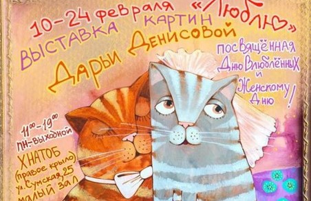 В Харкові до Дня закоханих пройде виставка живопису