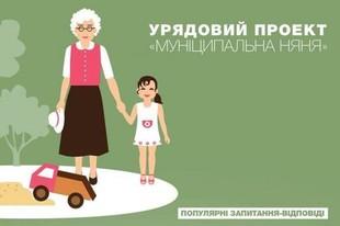 Харківські батьки зможуть отримати допомогу муніципальної няні