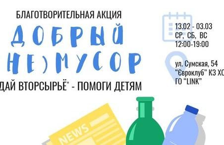 Харків'яни здають сміття заради благодійності