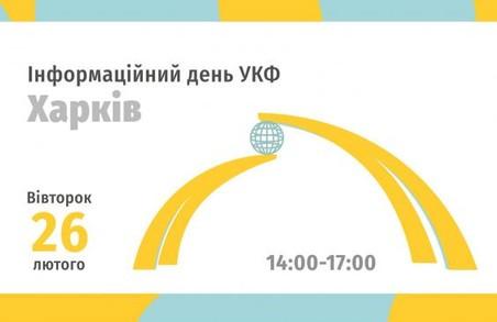 У Харкові Український культурний фонд проведе інформаційний захід щодо нових грантових програм