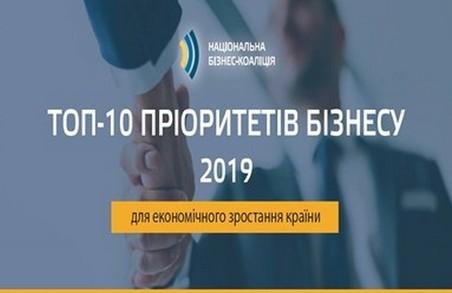 У Харкові відбудеться презентація «Топ-10 пріоритетів бізнесу для економічного зростання країни»