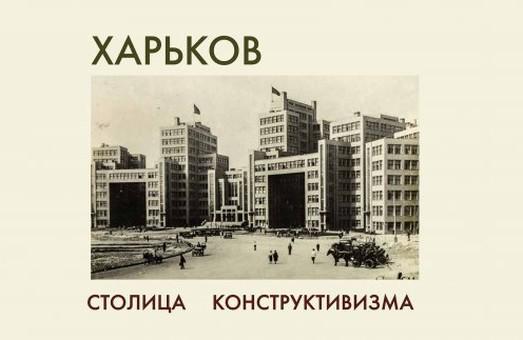 Харків'яни можуть глибше пізнати конструктивізм свого міста